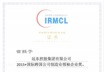 2015国际跨国公司制造业领袖企业