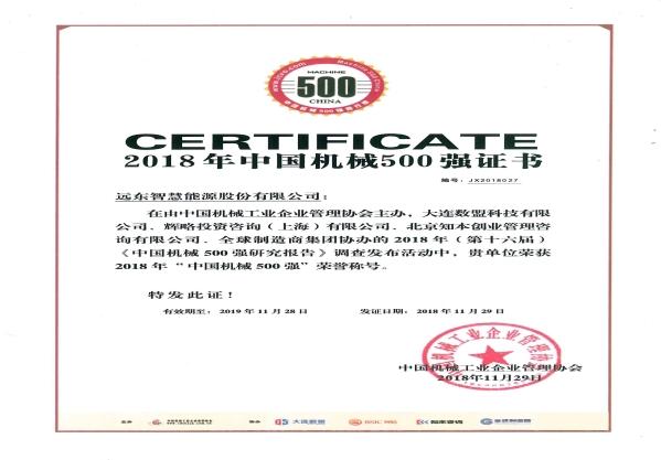 2018年中国机械500强