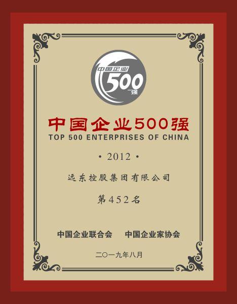 2019年  中国企业500强