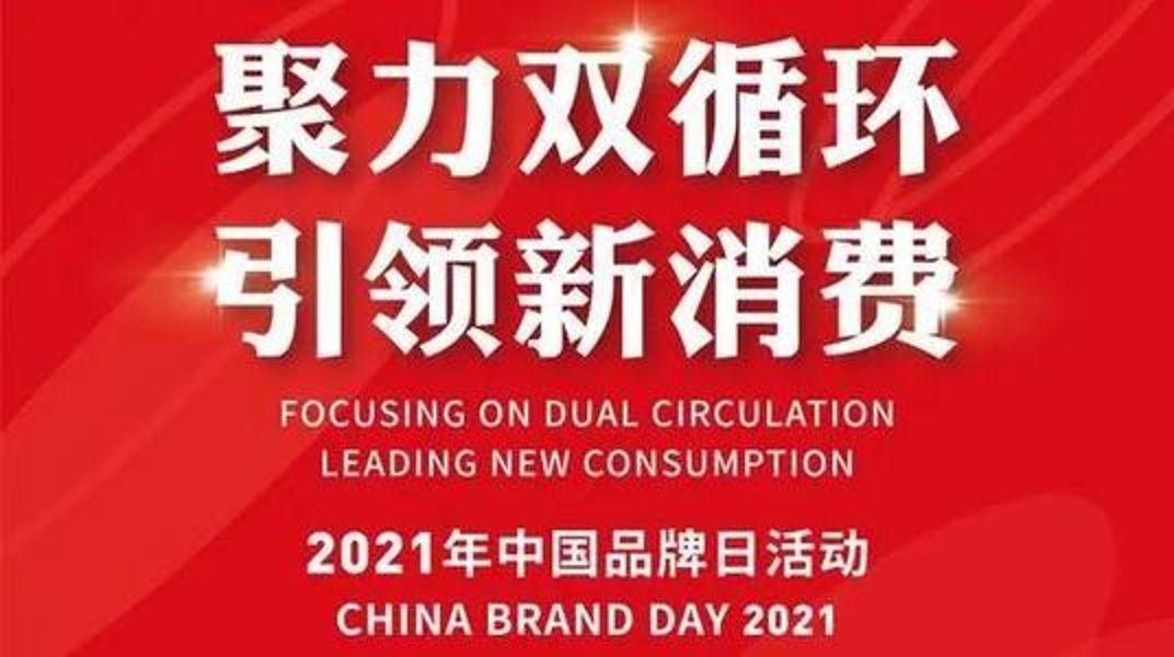 来了!欧宝体育app客服欧宝体育登陆首页即将亮相中国自主品牌博览会