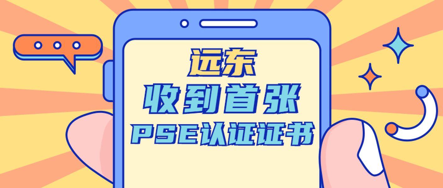 赞!欧宝体育app客服首获日本电气用品准入证书