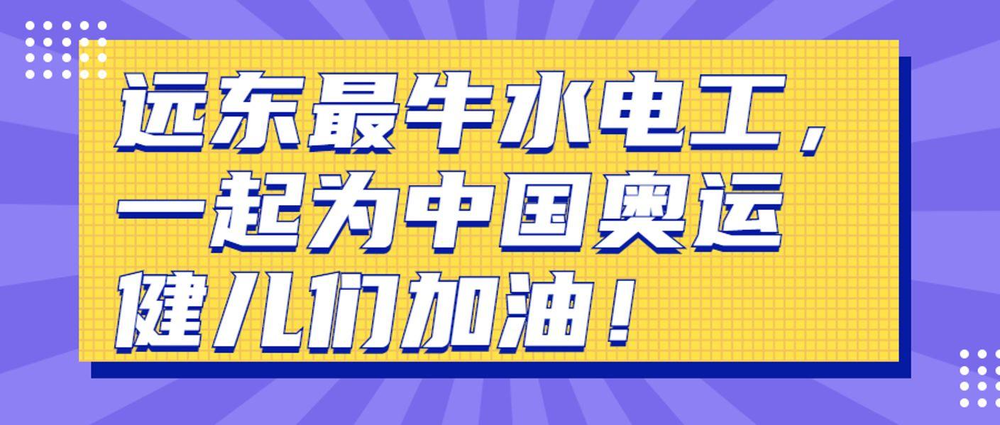 欧宝体育app客服最牛水电工,一起为中国奥运健儿们加油!